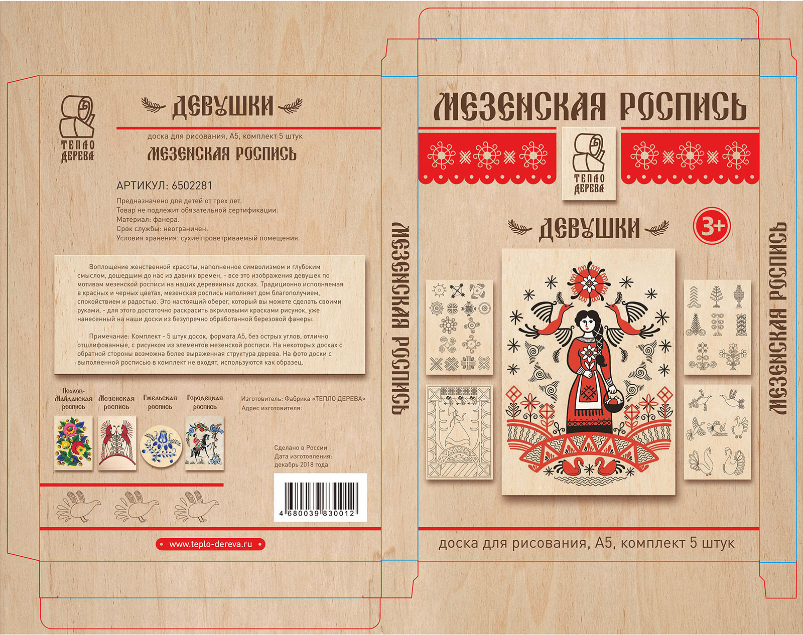 Upakovka_doska_Mezenskaya_rospis.jpg title=