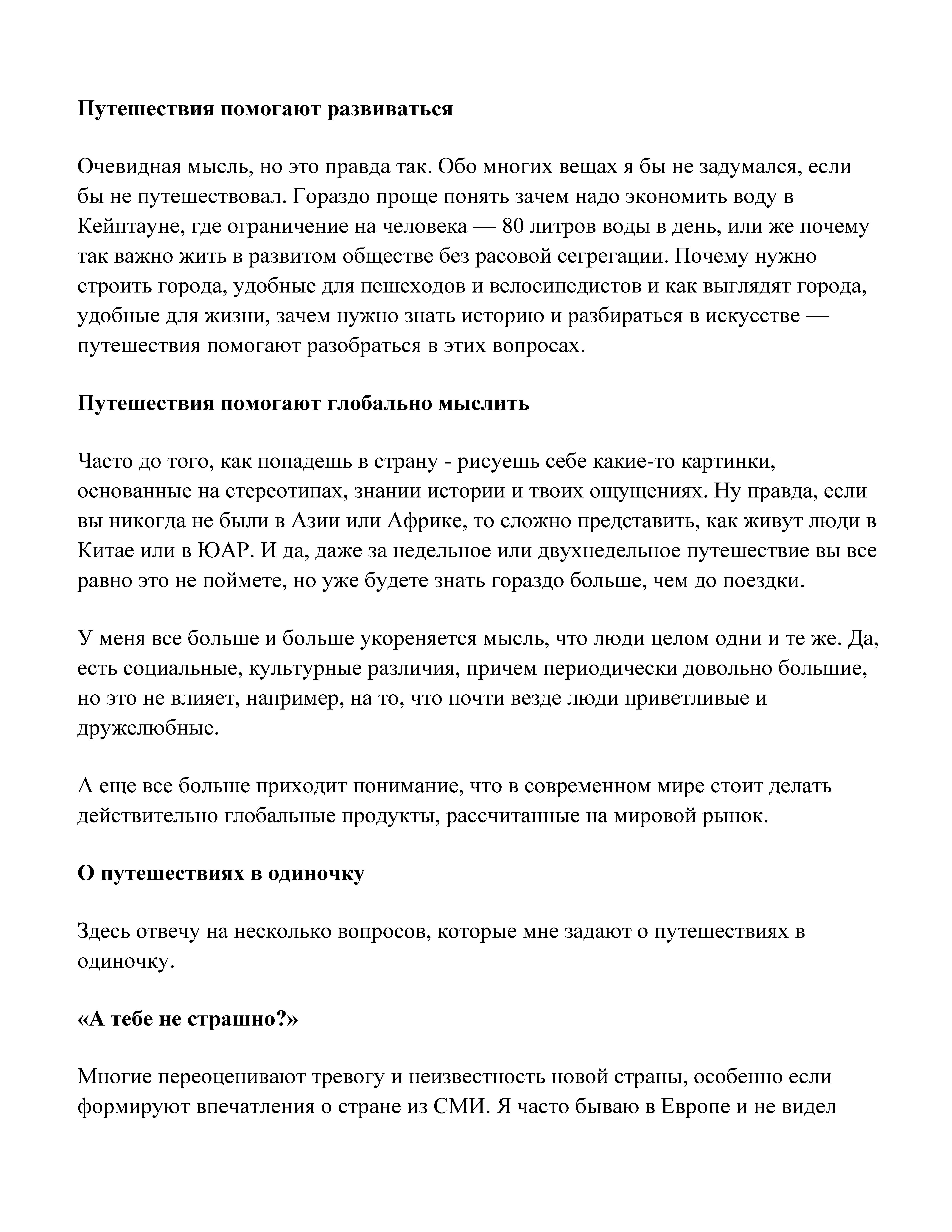 Page_00001 РУС.jpg