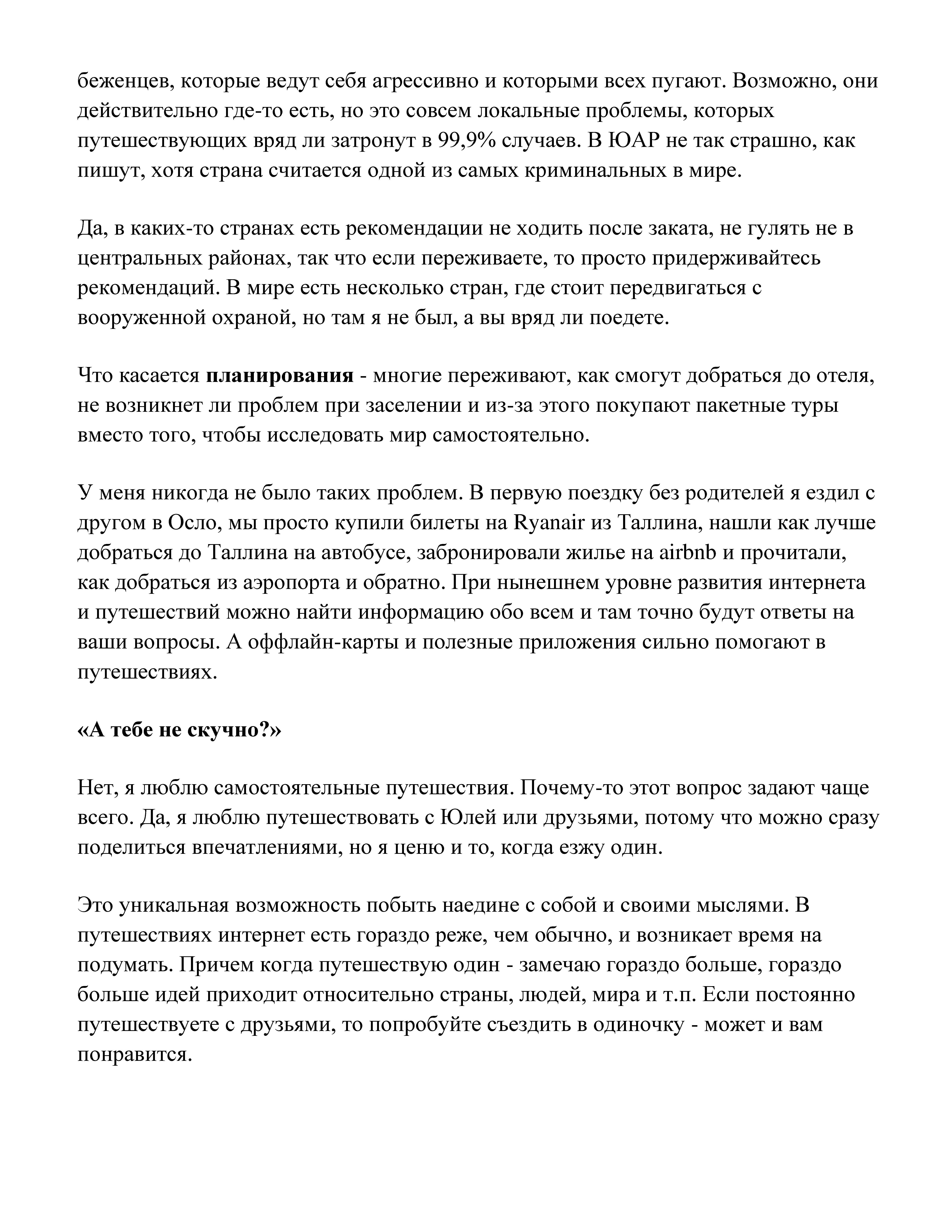 Page_00002 РУС.jpg