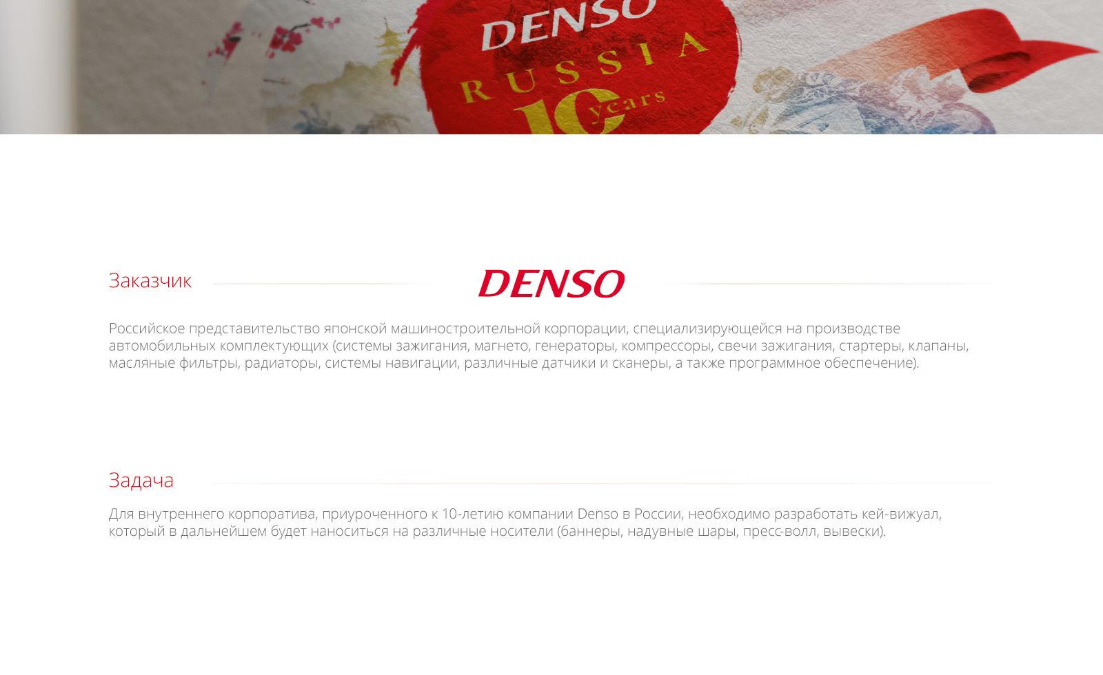 DENSO_key-visual__Мастерская_01.jpg