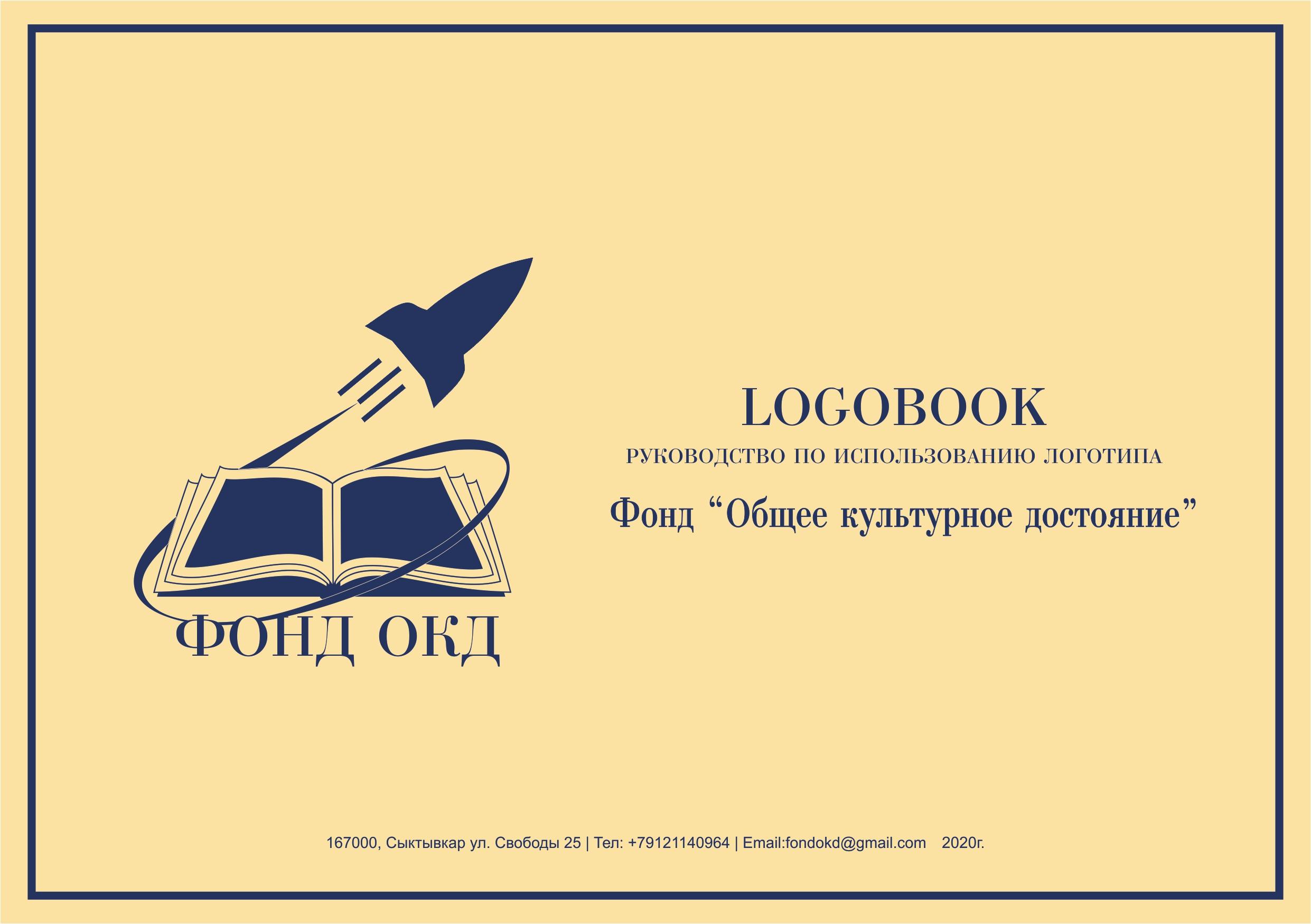 Страничка логобук для портфолио.jpg