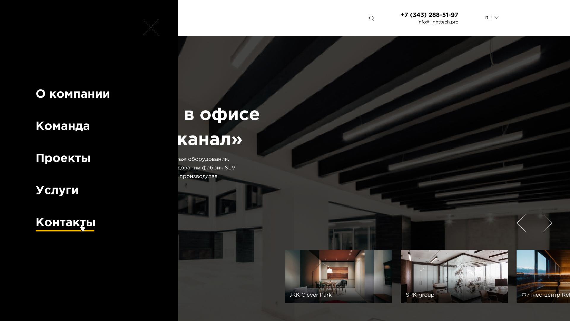 lighttech_menu2.png