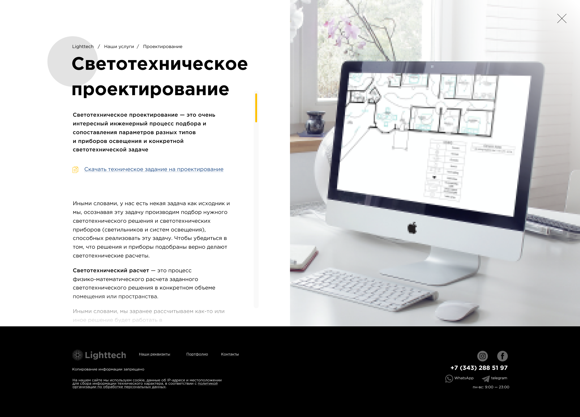 lighttech_usluga.png