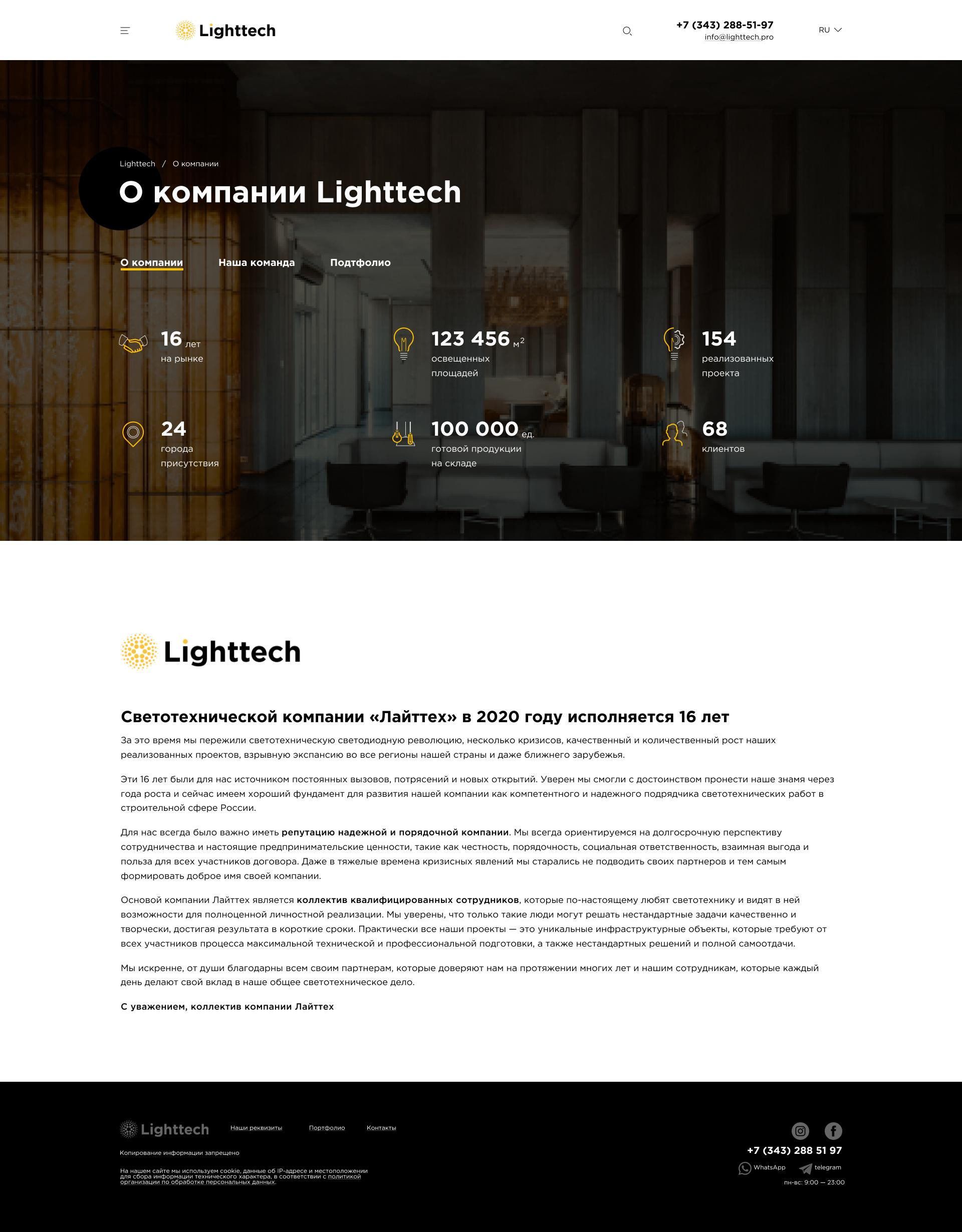 lighttech_about.png