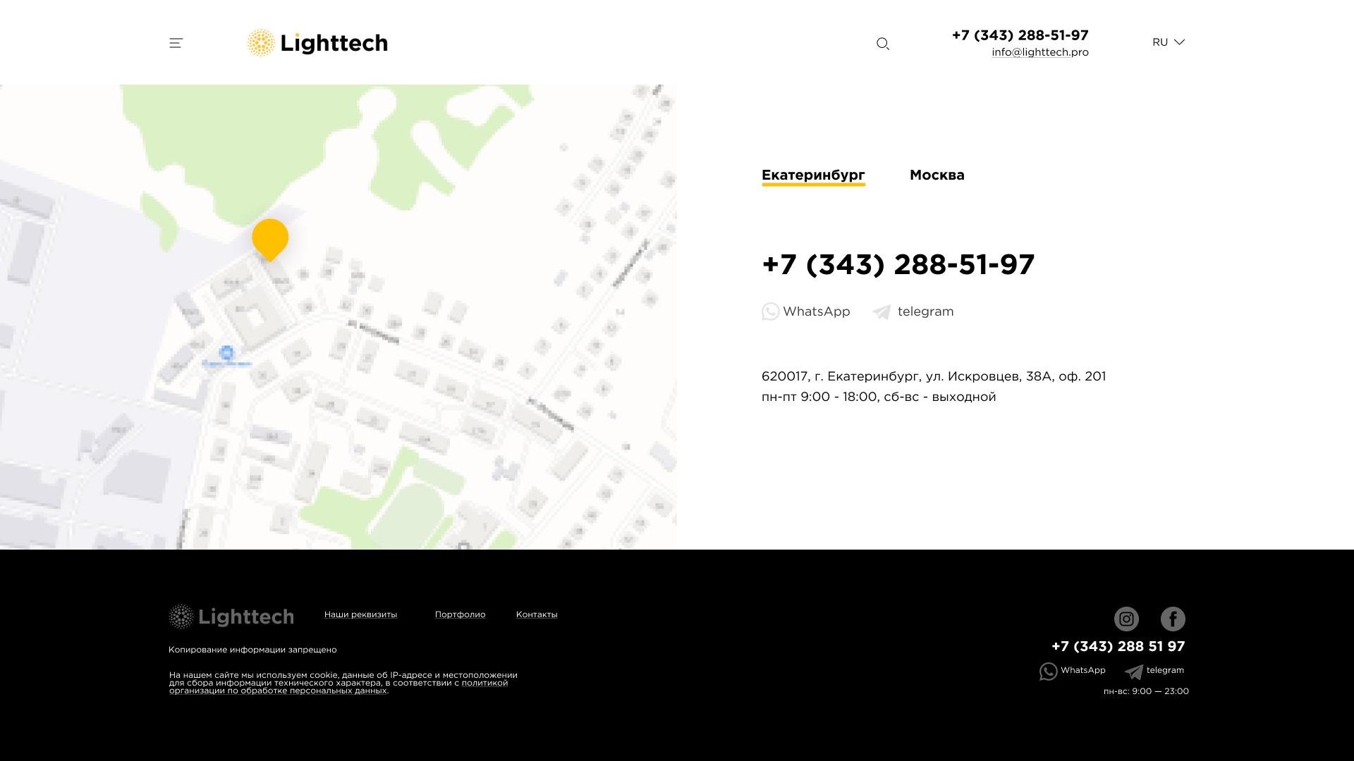 lighttech_contact.png