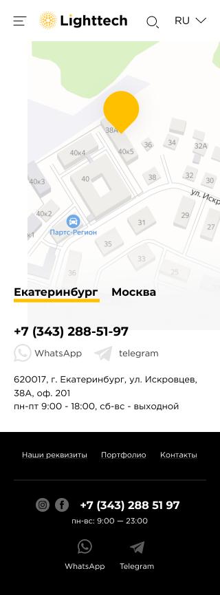 lighttech_contact_mobile.png