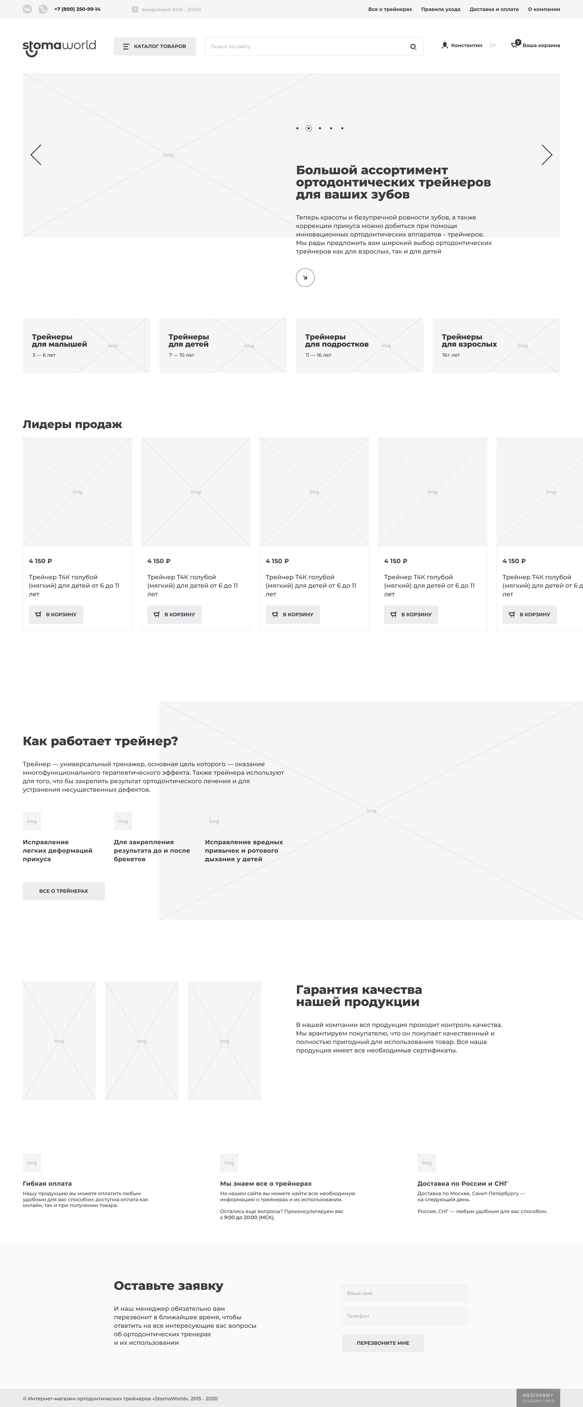 stomaworld_prototype.png