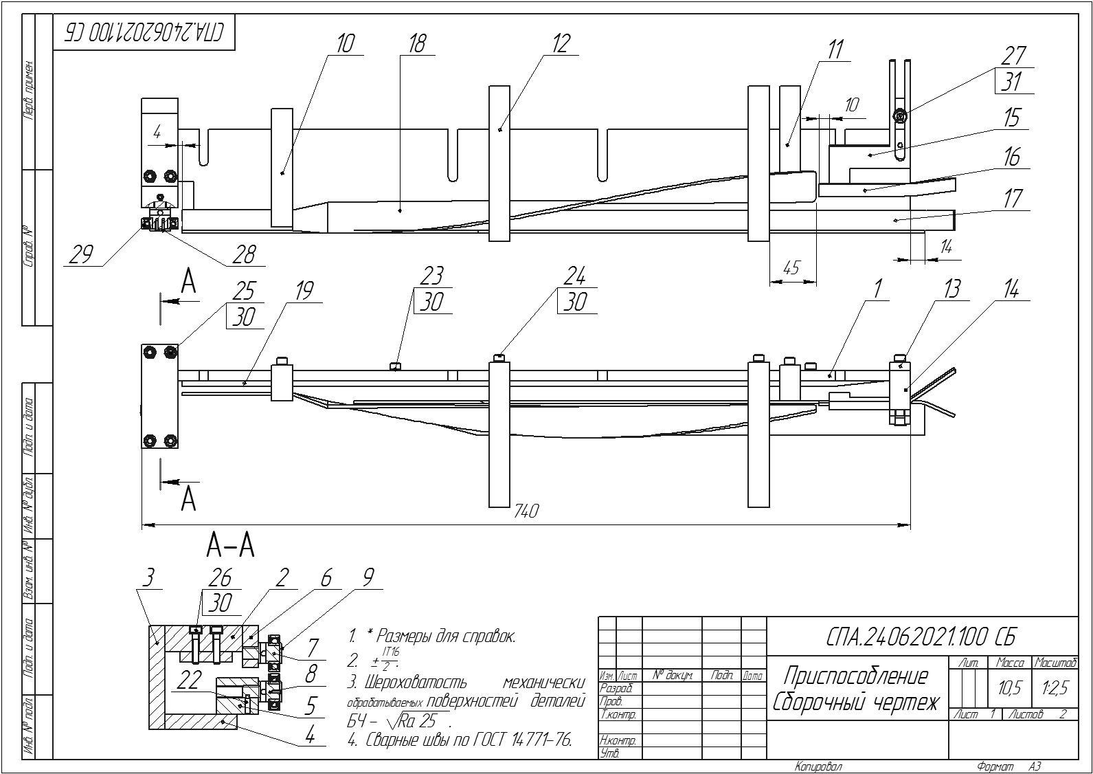 СПА.24062021.100 СБ - Приспособление Сборочный чертеж(1).jpg