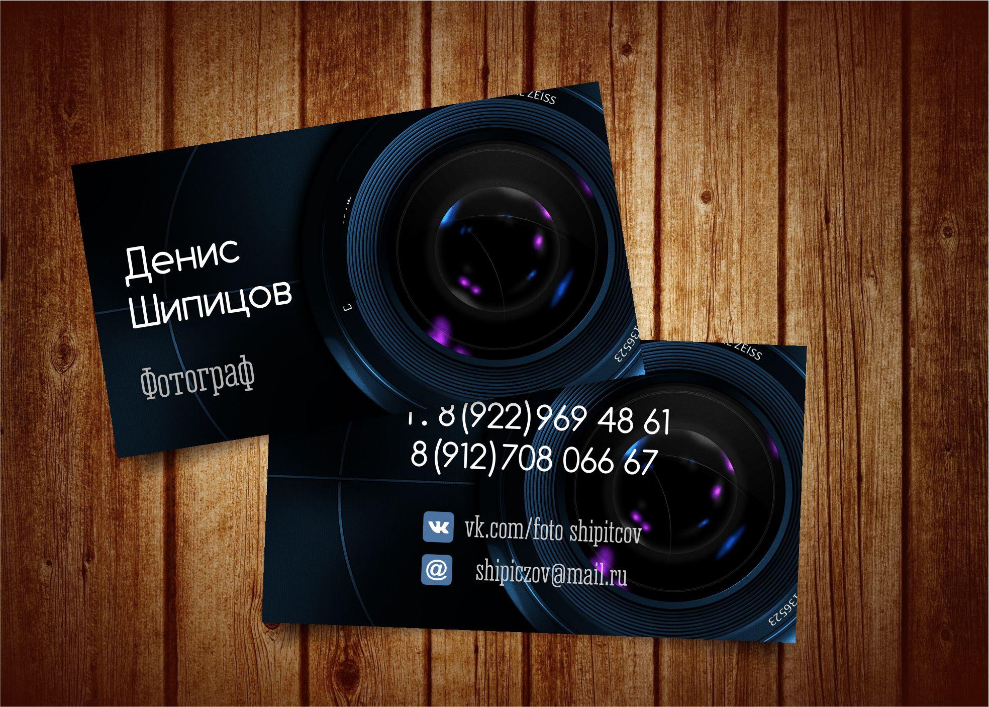 дизайн визиток для фотографов повезло быть