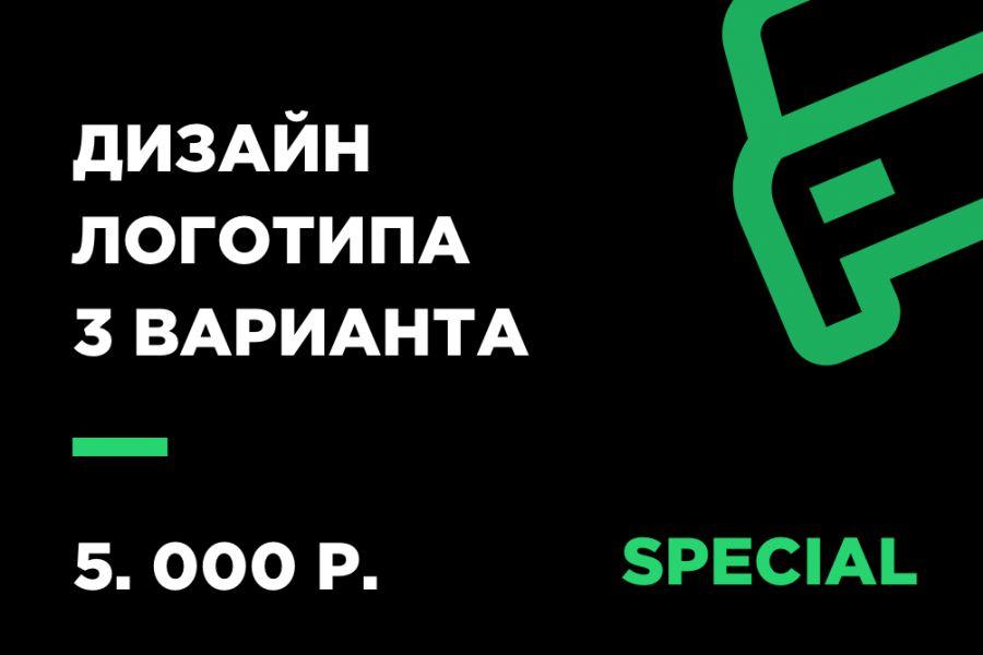Разработка логотипа компании 5 000 руб. 2 дня.
