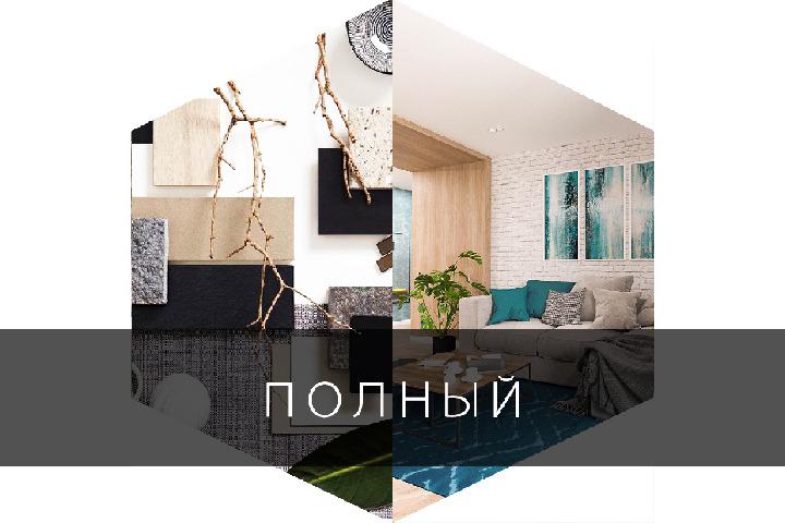 Дизайн-проект интерьера Полный - 1001098
