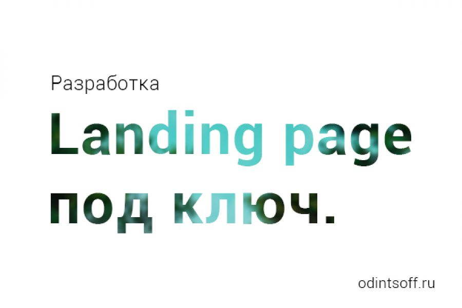 """Современный Landing Page """"под ключ"""" 11 900 руб. 7 дней."""