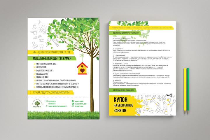 Дизайн листовки - 1005281