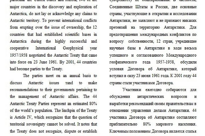 Перевод Eng>Rus и наоборот - 1006410
