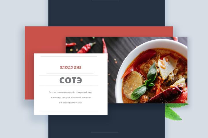 Веб-дизайн lending page - 1008742
