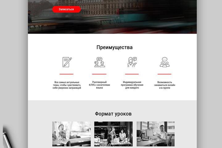Веб-дизайн lending page - 1008743