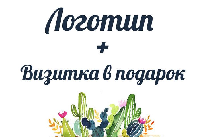 Спешите! Логотип + Дизайн визитки в подарок! - 1010707