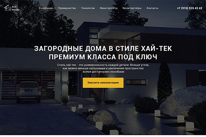 Landing Page - Под ключ - 1011972