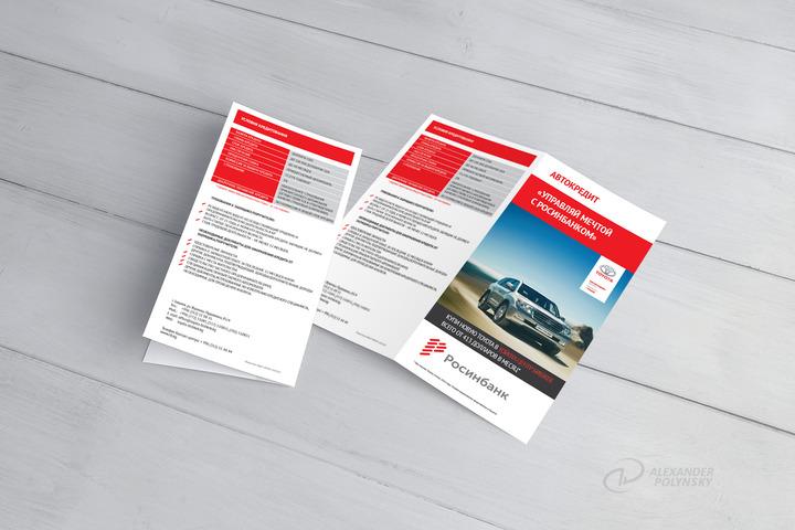Разработка дизайна и верстка буклета (1-2 фальца) - 1012248