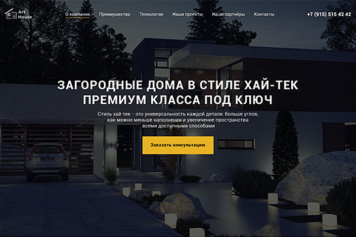 Адаптивный веб-дизайн - 1012777
