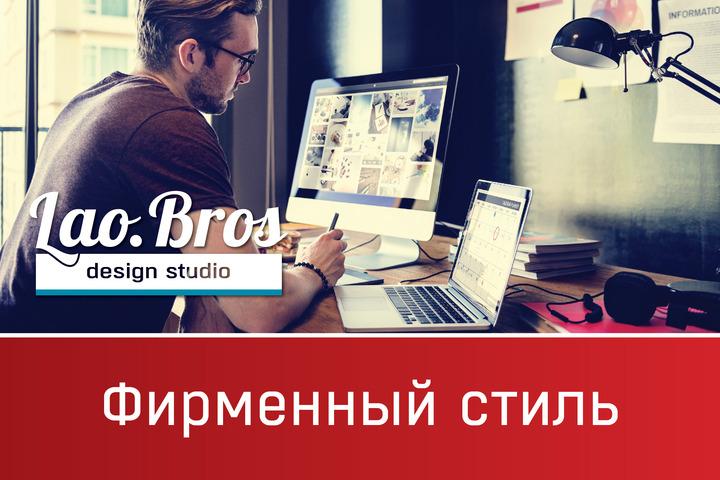 Разработка фирменного стиля! - 1014920