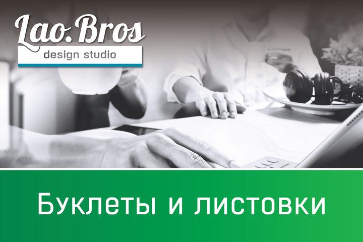 Дизайн буклетов и листовок! - 1014928
