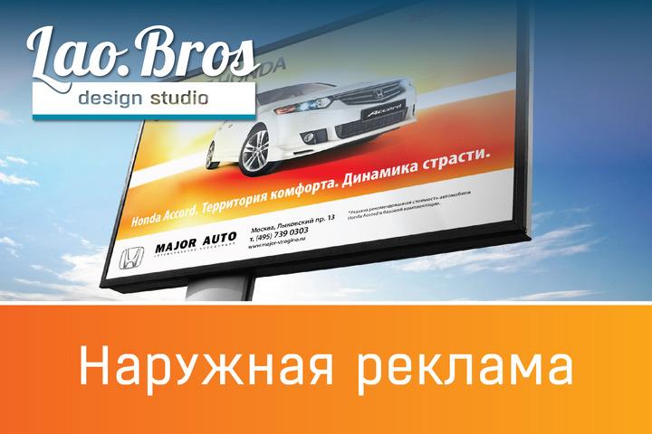 Разработка наружной рекламы! - 1014953