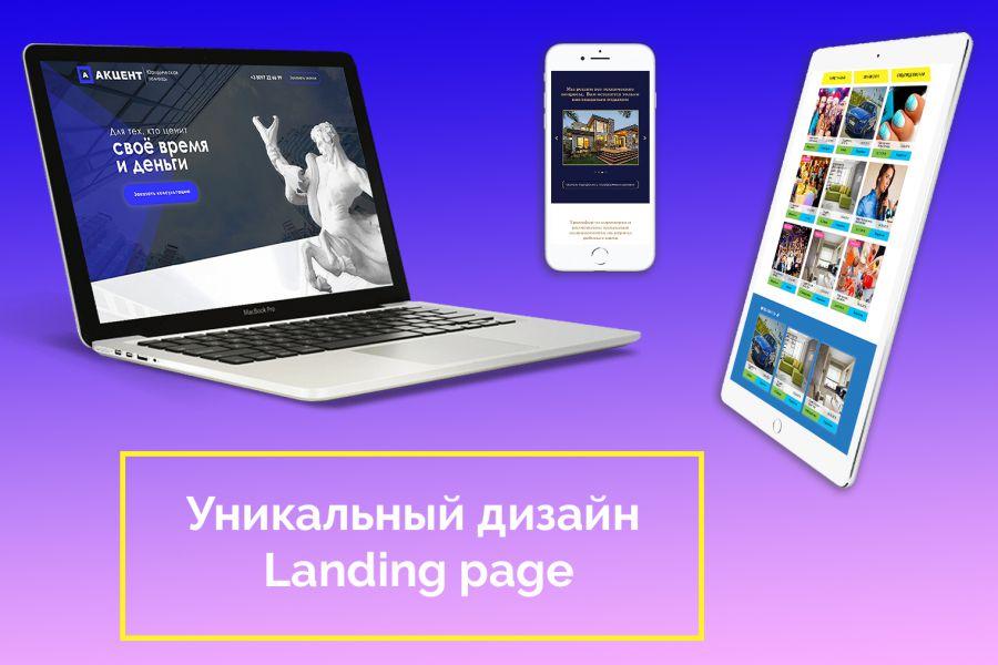 Дизайн Landing page 5 000 руб. 3 дня.