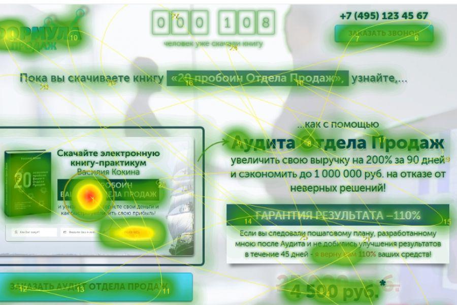 Проведу аудит вашего лэндинга и найду 20+ точек роста конверсии 1 800 руб. 5 дней.