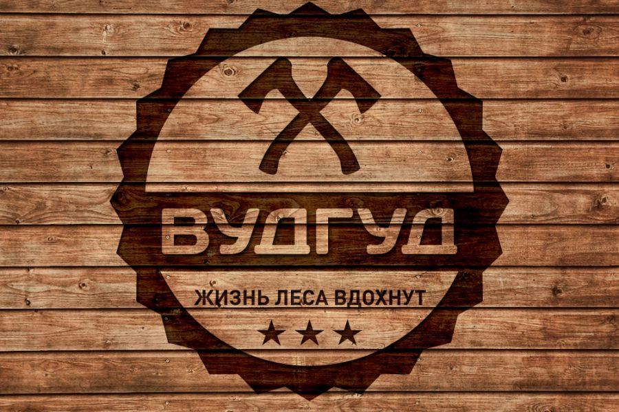 ФИРМЕННЫЙ ЛОГОТИП (три варианта, правки) 1 500 руб. 1 день.