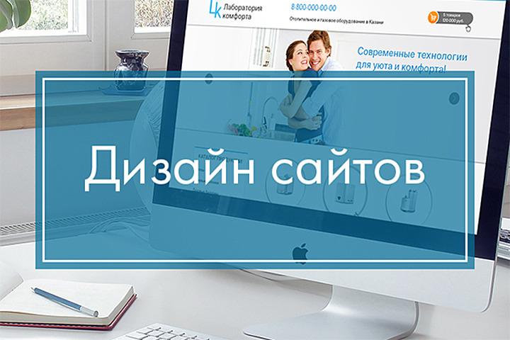 Дизайн сайта, продуманный до мелочей! - 1021064