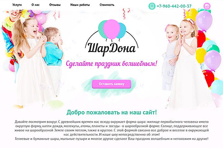 Дизайн сайта, продуманный до мелочей! - 1021065
