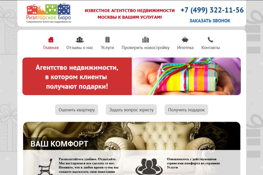 SEO-оптимизация сайта 20 900 руб. 30 дней.