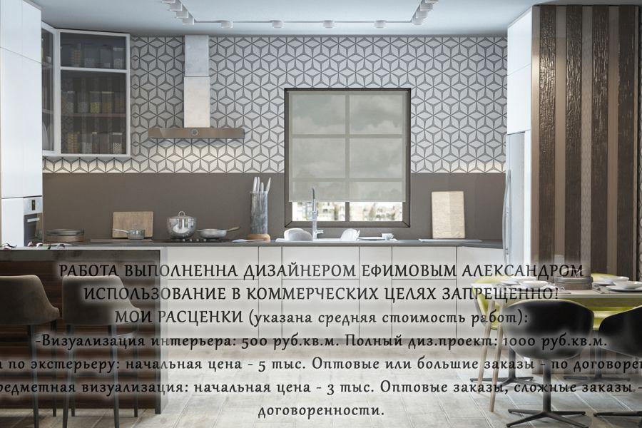 Дизайнер/Визуализатор 400 руб. 3 дня.