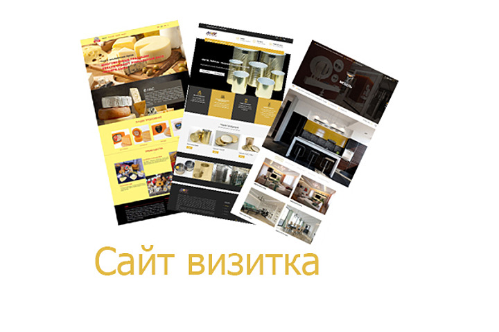 Сайт визитка - 1030045