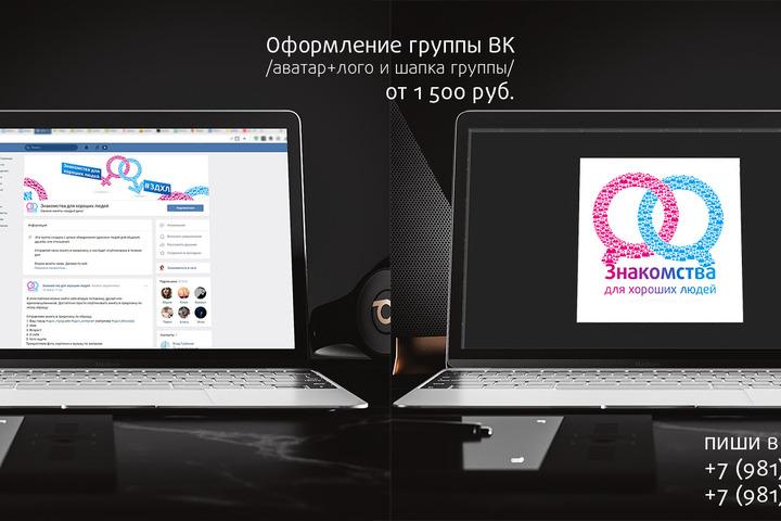 Оформление социальных сетей - 1030175