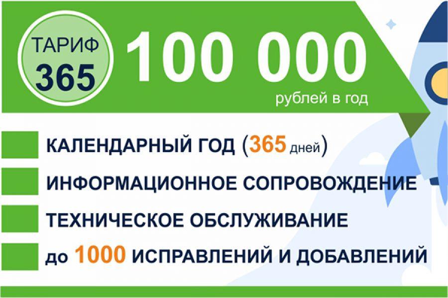 Администрирование сайта 100 000 руб. 180 дней.