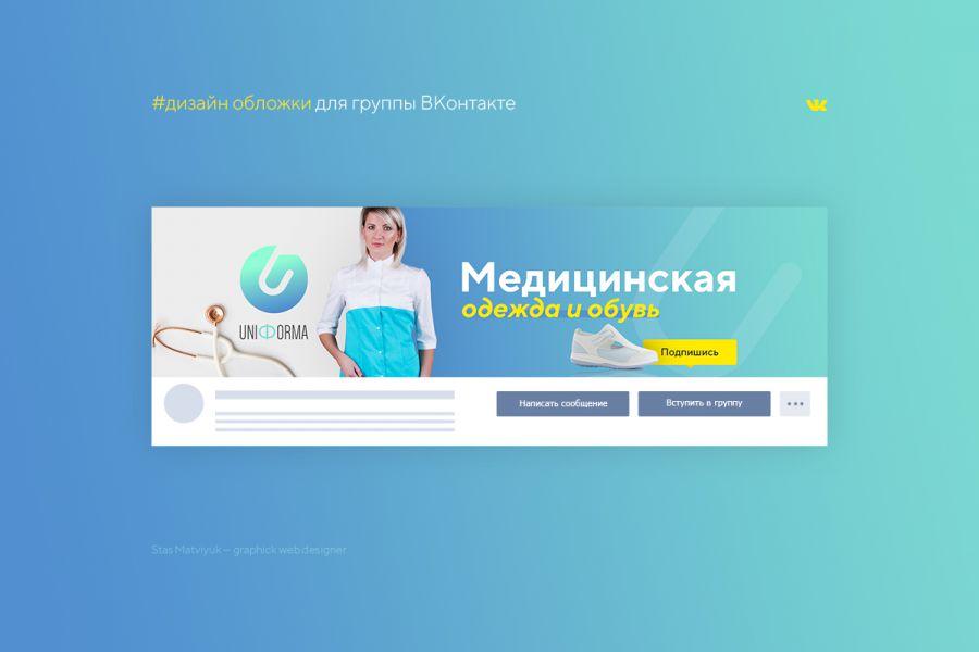 Крутая обложка для ВК по смешной цене 490 руб. 1 день.