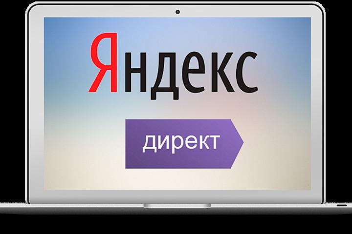 Настройка и сопровождение Яндекс Директ - 1035947