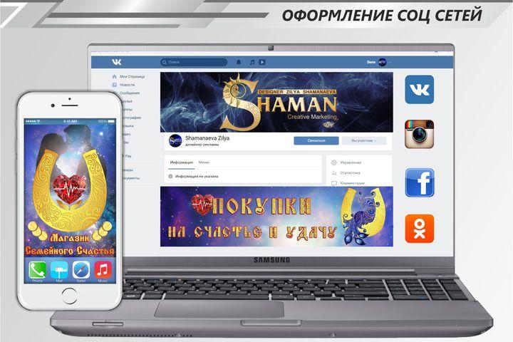 Оформление социальных сетей - 1036033