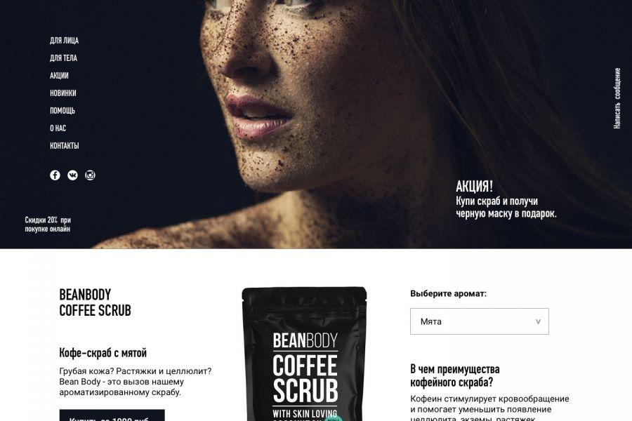 Разрабатываю уникальный дизайн сайта с высокой конверсией 15 000 руб. 10 дней.