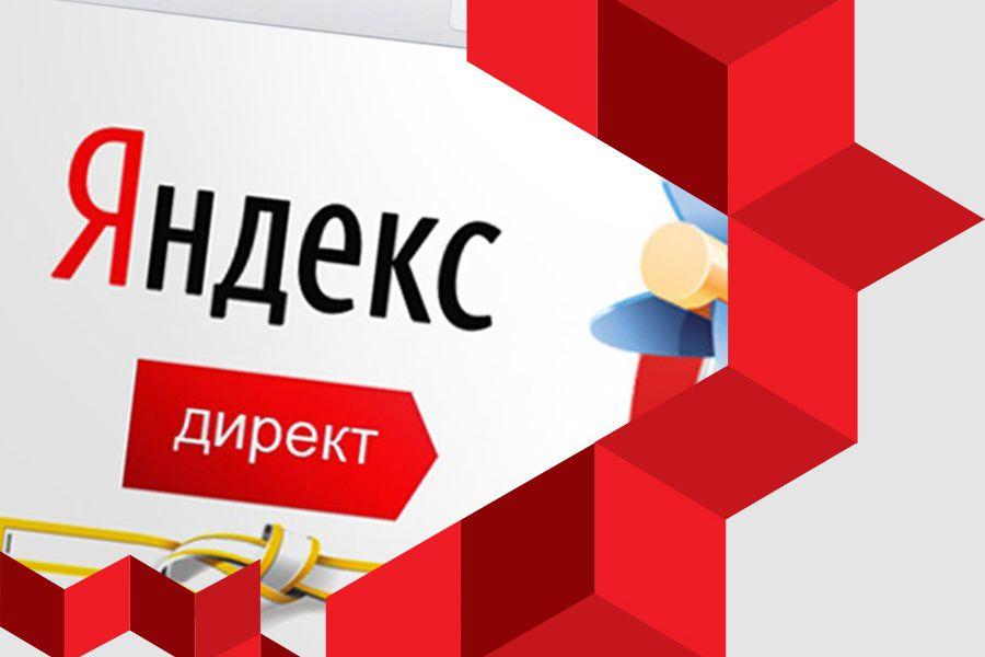 Рекламная компания Яндекс Direct под ключ 7 000 руб. 5 дней.