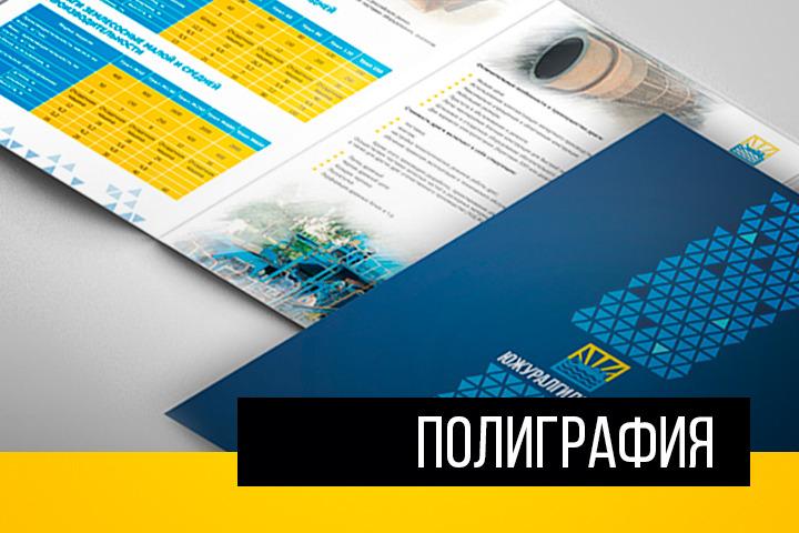 Разработка полиграфических материалов - 1042231