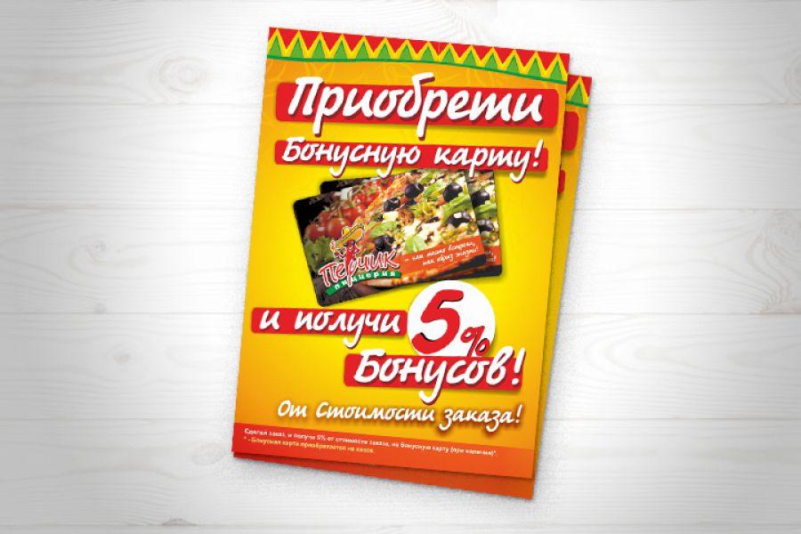 Разработка полиграфических материалов 2 000 руб. 2 дня.