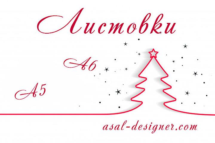 Новогодняя листовка за 1200р.! - 1045059