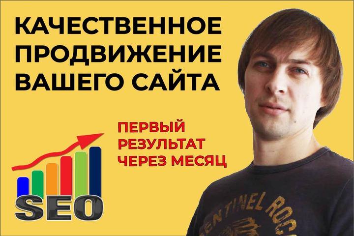 Качественное SEO-продвижение Yandex, Google - 1047729