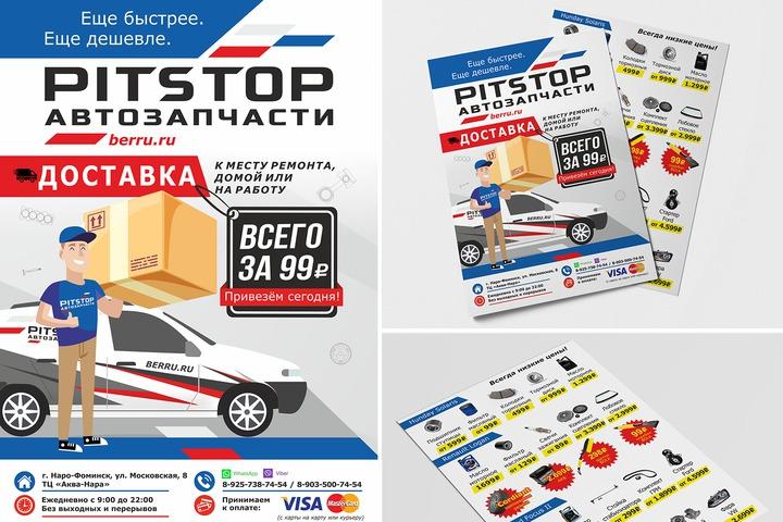 ЛИСТОВКИ/АФИШИ/ВИЗИТКИ - 1049772