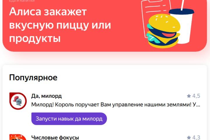 Подключение Вашего сайта к Яндекс.Алиса - 1050039