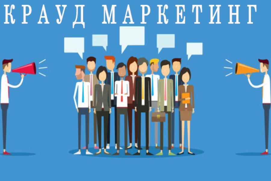 Крауд Маркетинг русский и зарубежный 400 руб. 30 дней.