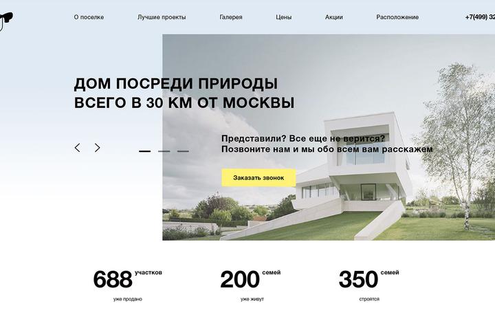 Современный продающий дизайн сайтов - 1055671